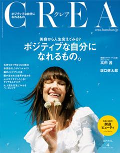 CREA 2020年4月号
